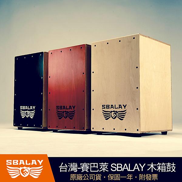 【小叮噹的店】全新 台灣 賽巴萊 SBALAY SCJ2 木箱鼓 鈴噹 響線型 附原廠雙肩背袋  原廠公司貨