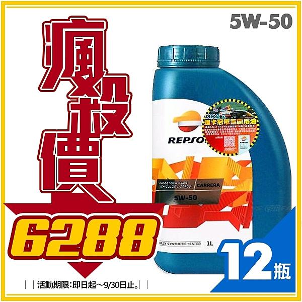 【愛車族】REPSOL 力豹仕 CARRERA 5W50 全合成機油│瘋殺價 $6288 (12瓶)