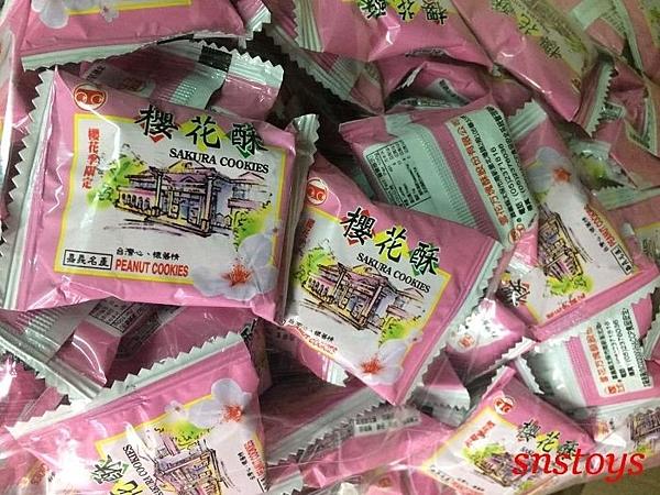 sns 古早味 懷舊零食 餅乾 嘉義名產 櫻花酥 方塊酥 小包裝 3000公克
