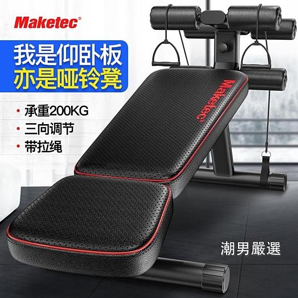 仰臥板啞鈴凳家用收腹器多功能仰臥起坐健身器材健腹肌板送拉力繩xw