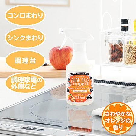 日本 Arnest 廚房油污清潔噴霧 300ml 清潔劑 清潔 廚房 油垢 油汙 瓦斯爐 微波盧 排油煙機