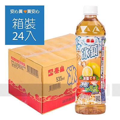 【泰山】冰鎮紅茶535ml,24瓶/箱,平均單價16.63元