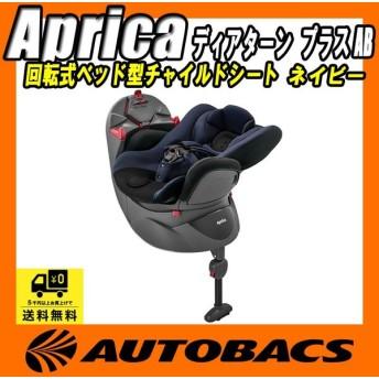 アップリカ(Aprica)  ディアターン プラス AB ネイビー 回転式ベッド型チャイルドシート