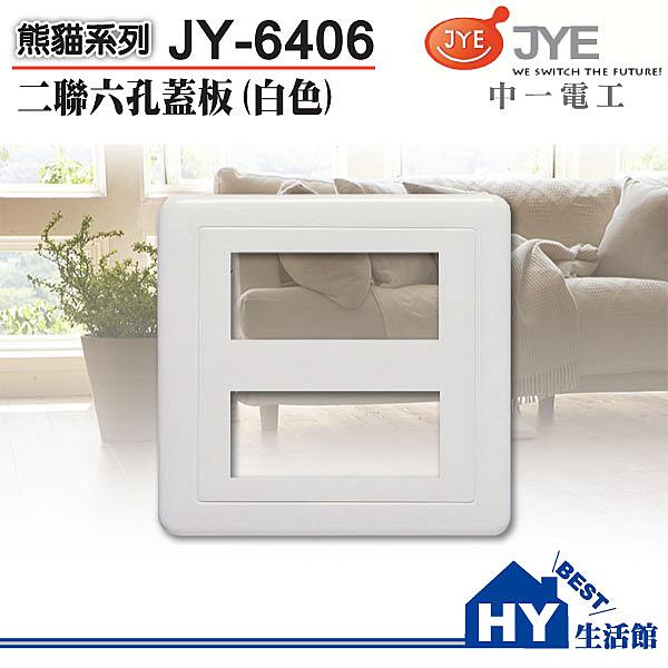 《HY生活館》中一電工 二聯式六孔蓋板 開關插座蓋板 JY-6406