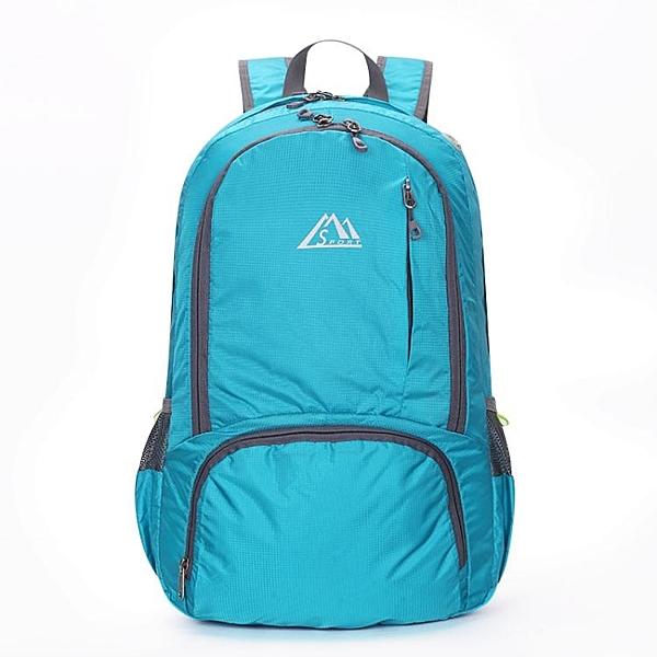 背包輕便可摺疊男女戶外運動登山包旅行包後背包便捷超輕【八折搶購】