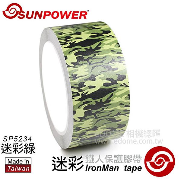 SUNPOWER 鐵人膠帶 迷彩 迷彩綠 (免運 湧蓮國際公司貨) 攝影膠帶 台灣製造 易撕易貼