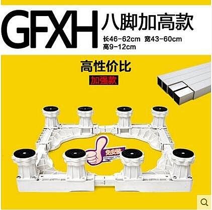 【八腳加高固-GF19XH1】洗衣機底座移動通用腳架支架托架墊高置物架福羅門