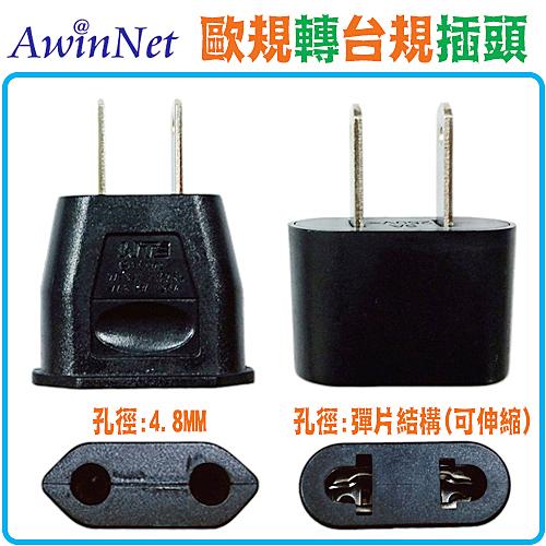 99免運轉接頭2入歐規(4.8)轉台規轉美規轉接頭電源轉接插頭轉換器