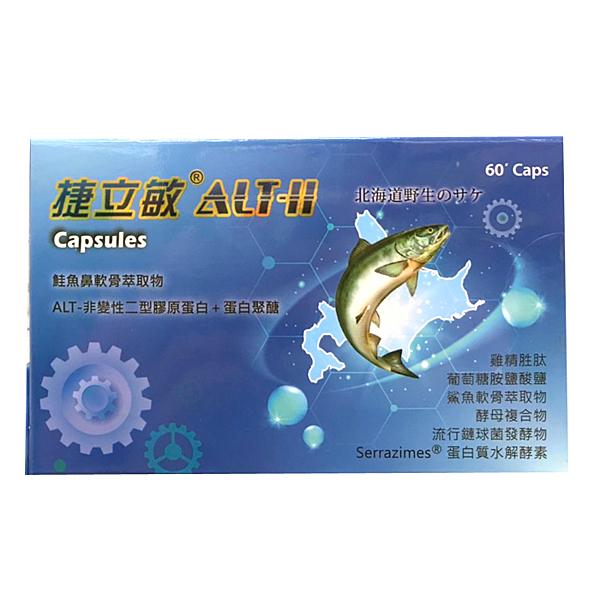 HUA 捷立敏ALT-II配方 60顆裝【德芳保健藥妝】葡萄糖胺 鮭魚鼻軟骨 玻尿酸