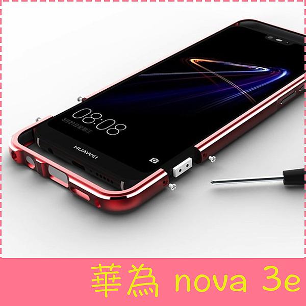 【萌萌噠】華為 HUAWEI nova 3e 超薄鋁合金 雙色金屬邊框保護殼 上下卡扣式 鎖螺絲 外殼 邊框