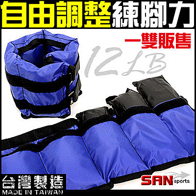 調整型重力12磅綁腿沙包5.4KG沙袋另售健腹機器材健身健美輪單 槓心拳擊手套啞鈴重量訓練拉繩