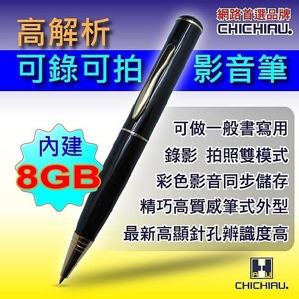 【奇巧CHICHIAU】高解析/可錄/可拍 影音筆型針孔攝影機480P 8GB/密錄/蒐證@4P四保科技