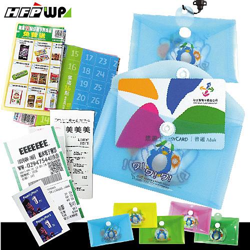 8元/個 [限時特價]【100個批發】發票點數收納袋橫式悠遊卡套 HFPWP 企鵝台灣製 環保材質 H230-100