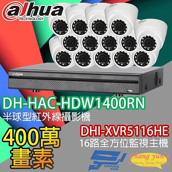 大華 監視器 套餐 DHI-XVR5116HE 16路主機+DH-HAC-HDW1400RN 400萬畫素 攝影機*14