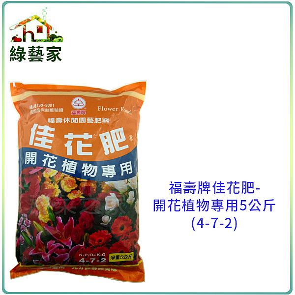【綠藝家002-A52-5】福壽牌佳花肥-開花植物專用5公斤(4-7-2)