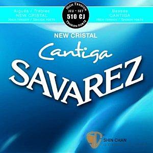 SAVAREZ 510CJ (高張力)古典吉他弦【法國製/510-CJ/510 CJ】
