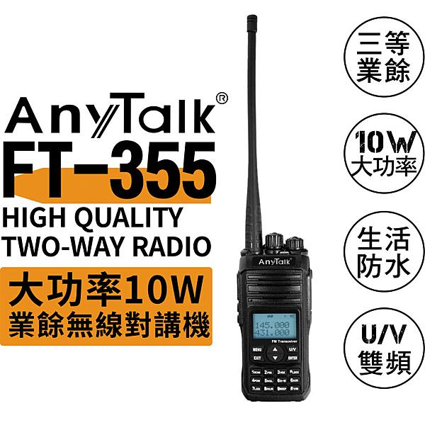 【EC數位】 ROWA FT-355 三等10W業餘無線對講機套餐附 長效能天線 手持麥克風、露營、保全