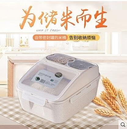 家用米盒米缸米麵雜糧收納儲米箱密封桶防蟲防潮