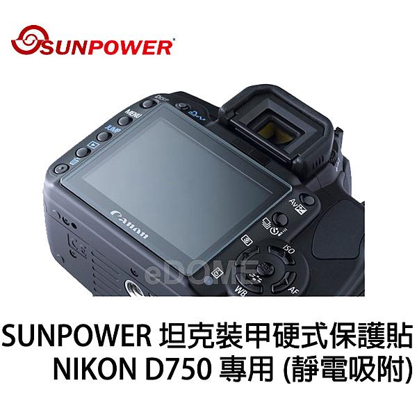 SUNPOWER 坦克裝甲 靜電式 LCD 硬式保護貼 NIKON D750 專用 2片式 (郵寄免運 湧蓮公司貨) 8H水晶玻璃