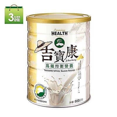 惠健 吉寶康均衡營養品 3罐組
