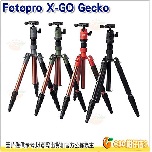富圖寶 Fotopro X-GO Gecko 公司貨 鋁合金 輕便腳架 三腳架 旅行腳架 黑 綠 灰 橘