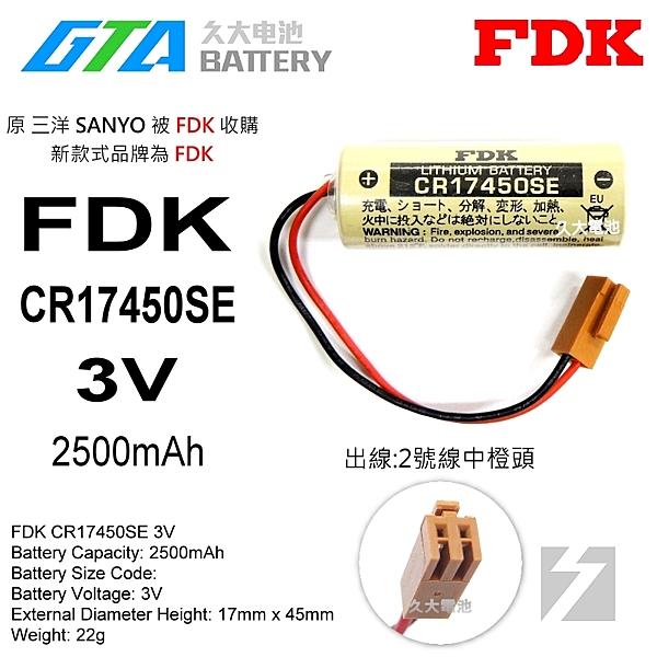 【久大電池】 日本 FDK 三洋 SANYO CR17450SE 3V 二號中橙頭 一次性鋰電【PLC工控電池】FD13