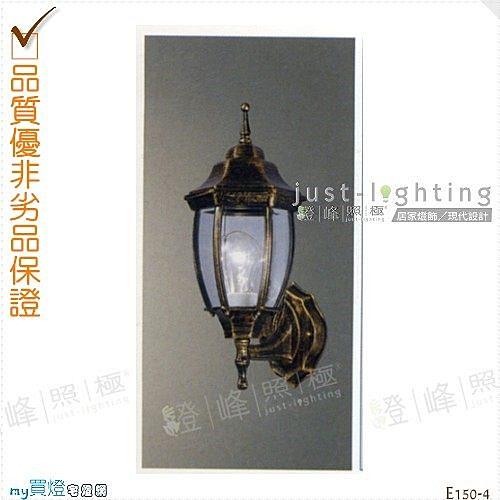 【戶外壁燈】E27 單燈。鋁合金。防雨防潮耐腐蝕。直徑37.5cm※【燈峰照極my買燈】#E150-4
