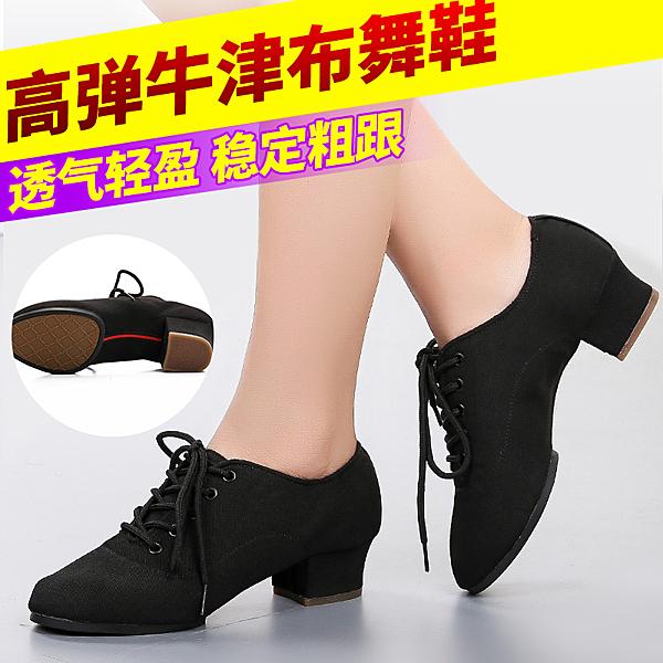 拉丁舞鞋女式成人教師鞋軟底摩登舞蹈鞋男廣場交誼國標練功跳舞鞋