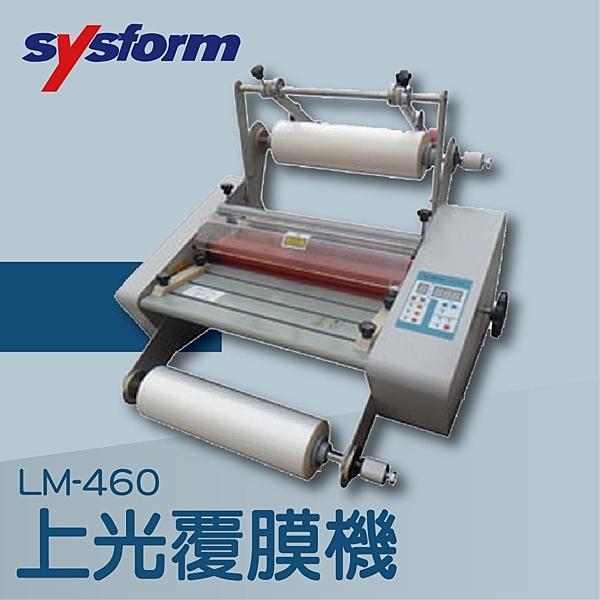 【辦公室機器系列】-SYSFORM LM-460 上光覆膜機[可調節溫度速度/冷裱/護貝膜/膠膜機]