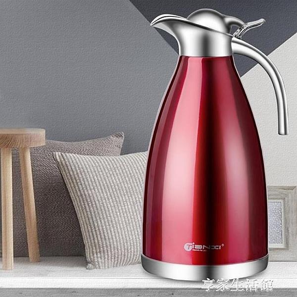 天喜不銹鋼保溫壺家用熱水瓶大容量304保溫瓶暖水壺開水瓶歐式2升-金牛賀歲