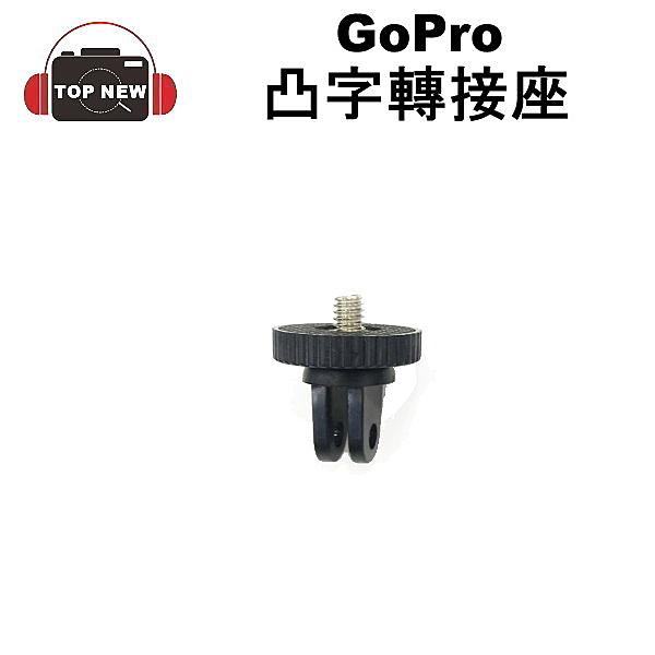 TELESIN 轉接頭 凸字轉接頭底座 GP-TPM-T011 三角轉接頭(凸) 適用 GoPro HERO 4 5 6 7 8 台南上新