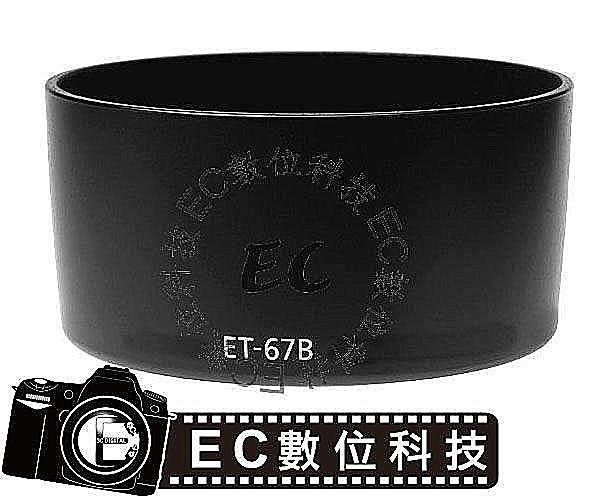 【EC數位】Canon 專用遮光罩 ET-67B ET67B 太陽罩 遮光罩 EF-S 60mm f/2.8 usm 鏡頭遮光罩
