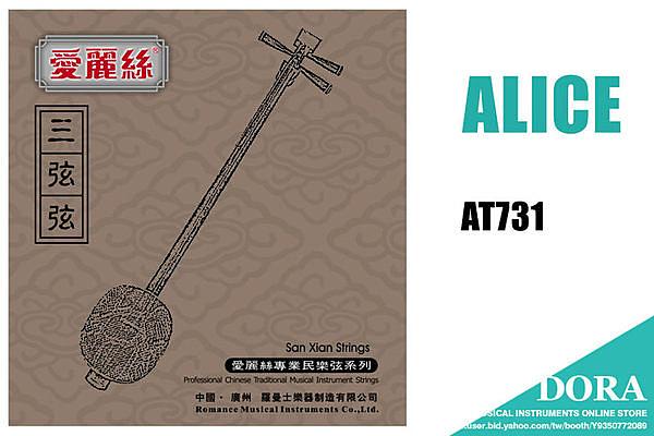 小叮噹的店 - 全新 ALICE AT731 小三弦專用弦