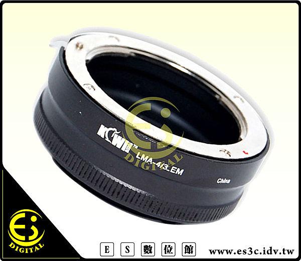 ES數位館 3/4 4/3 鏡頭轉Sony E-M 系統 NEX7 NEX6 NEX5  NEX3 機身鏡頭轉接環 NEX-5R NEX-5N NEX-F3 KW16