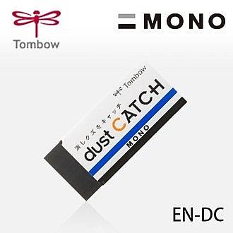 日本原裝 TOMBOW 蜻蜓牌 MONO EN-DC dust CATCH 黑色橡皮擦【金玉堂文具】