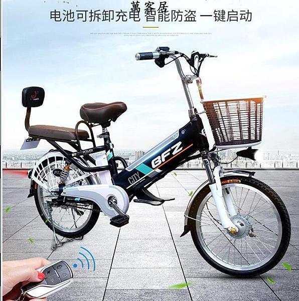 電動自行車鋰電池48V助力車成人電單車代步車電瓶車電動車 萬客居