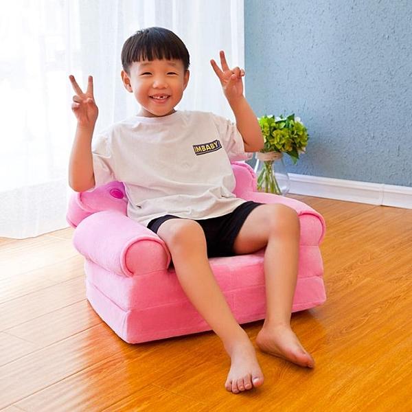 兒童摺疊小沙發卡通可愛男孩女孩懶人躺座椅寶寶凳子幼兒園可拆洗