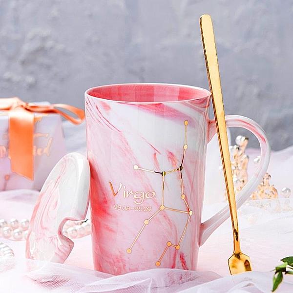 馬克杯 創意水杯ins北歐可愛女個性潮流陶瓷杯子帶蓋勺咖啡杯星座馬克杯