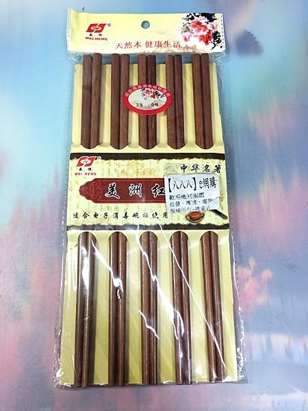 【紅檀木筷10雙 D585】201322 廚房用品 餐具 筷子【八八八】e網購
