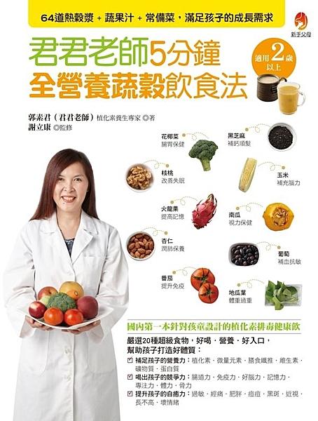 君君老師5分鐘全營養蔬穀飲食法:64道熱穀漿+蔬果汁+常備菜,滿足孩...【城邦讀書花園】