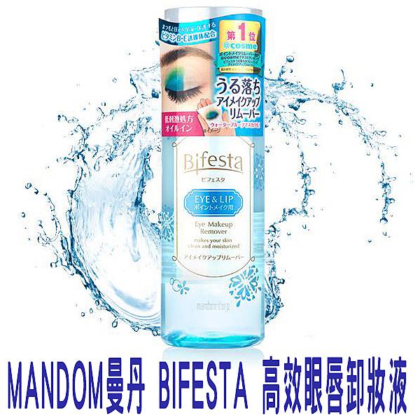 MANDOM Bifesta 溫和即淨眼唇卸妝液 深層清潔髒污 不油膩 無殘留 卸妝 洗臉 潔淨 美膚 毛孔清潔
