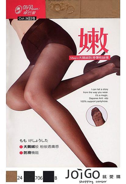 就愛購【SD86007】蒂巴蕾 Deparee [ 嫩 ] Magic 天鵝絨防滑彈性絲襪