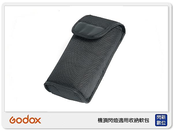 【免運費】GODOX 神牛 機頂閃燈收納軟包 閃燈包 適用型號 V860 TT685 X800 TT600 (公司貨)