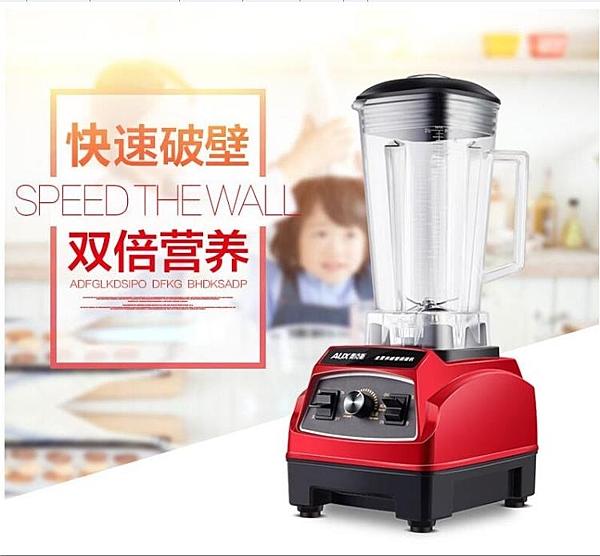 奧克斯破壁料理機多功能家用豆漿榨汁機水果小型嬰兒輔食機攪拌機