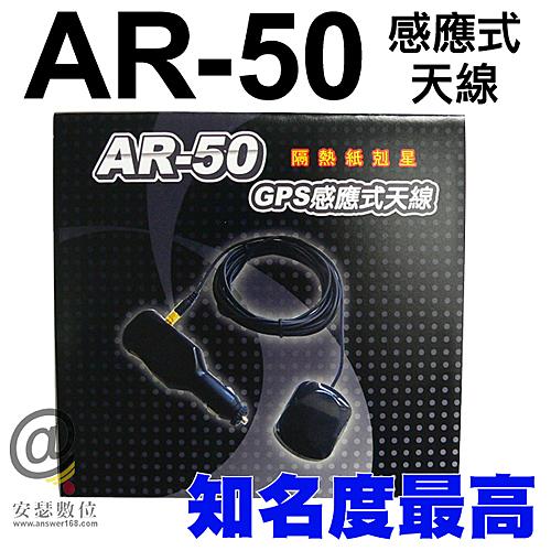 AR50 AR-50 AR 50【送 拭鏡布】感應式 天線 強波器 適 Garmin Mio papago 各類 行車記錄器 GPS 衛星導航