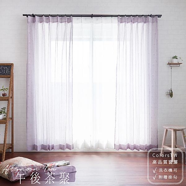 窗紗【訂製】客製化 午後茶聚 寬201-270 高50-250cm 單片 可水洗 台灣製 無毒