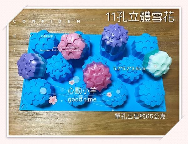 心動小羊^^聖誕節11孔立體雪花11連模免切 手工皂DIY材料 手工皂模具 模型 蛋糕模