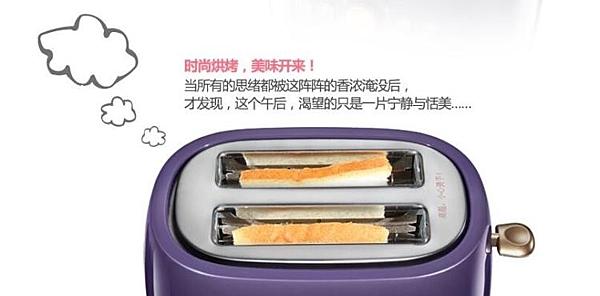 烤麵包機家用2片吐司機全自動多士爐迷你早餐烘烤土司機烤麵包 ciyo黛雅