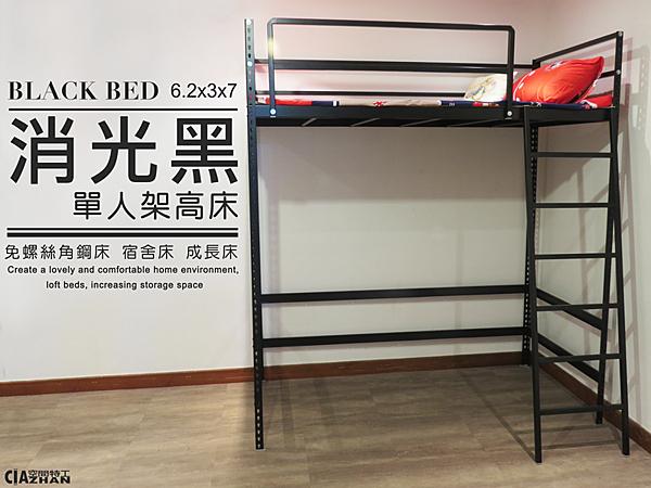 3尺單人架高床 鐵床架 組合床 消光黑免螺絲床架 床台 床板 挑高床 高架床 空間特工S2BA709