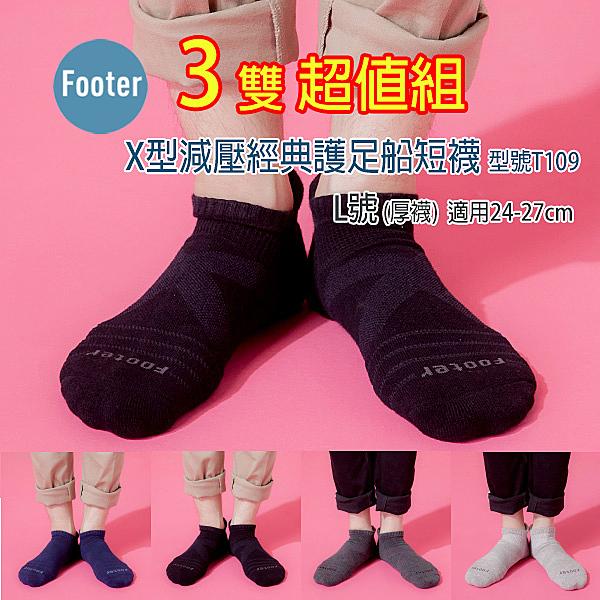 [開發票] Footer T109 局部厚 L號 XL號 X型減壓經典護足船短襪 3雙超值組;除臭襪